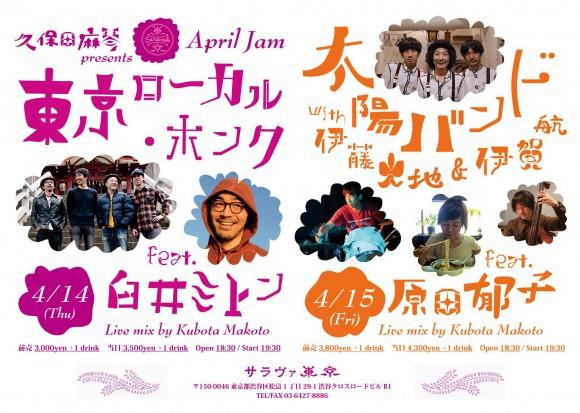 東京LocalHonk 臼井ミトン 太陽バンド 原田郁子 presented by 久保田麻琴