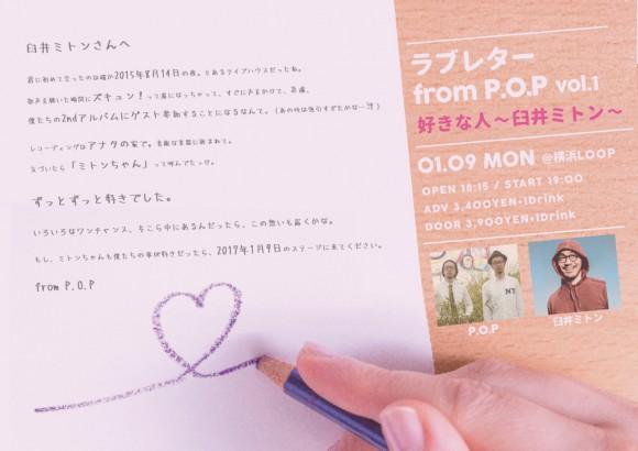 P.O.P & 臼井ミトン