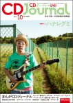 CD Journal 2011年10月号