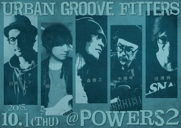 """★POWERS2 8th Anniversary Special~""""URBAN GROOVE-FITTERS""""【臼井ミトン+田中義人+森俊之+中條卓+沼澤尚】★"""