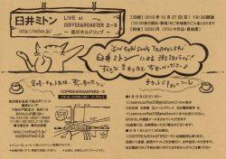 臼井ミトン Live at COFFEE & ROASTER 2-3