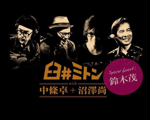 臼井ミトン+中條卓+沼澤尚 with 鈴木茂
