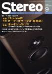 月刊Stereo 2014年9月号 臼井ミトン 真夜中のランブル