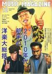 ミュージックマガジン2014年12月号 臼井ミトン