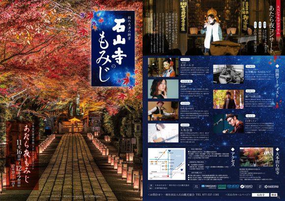 臼井ミトン 石山寺あたら夜コンサート2018