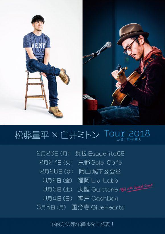 松藤量平×臼井ミトン Tour 2018 with 神佐澄人