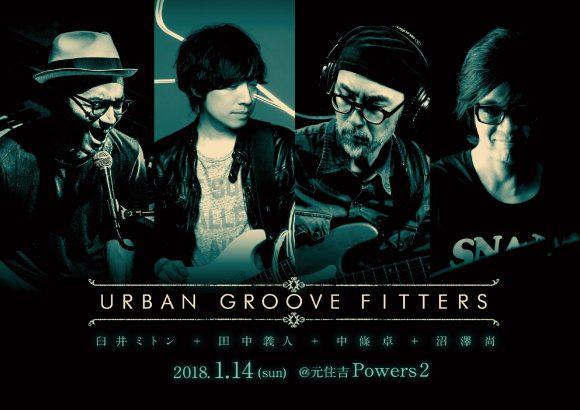 ★URBAN GROOVE-FITTERS Vol.7★ 臼井ミトン 田中義人 中條卓 沼澤尚