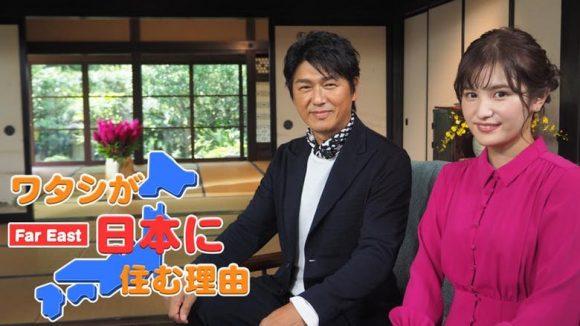 ワタシが日本に住む理由