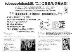 image2tobaccojuice×臼井ミトン