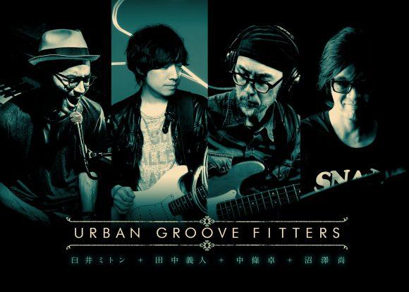 ★URBAN GROOVE-FITTERS Vol.8★