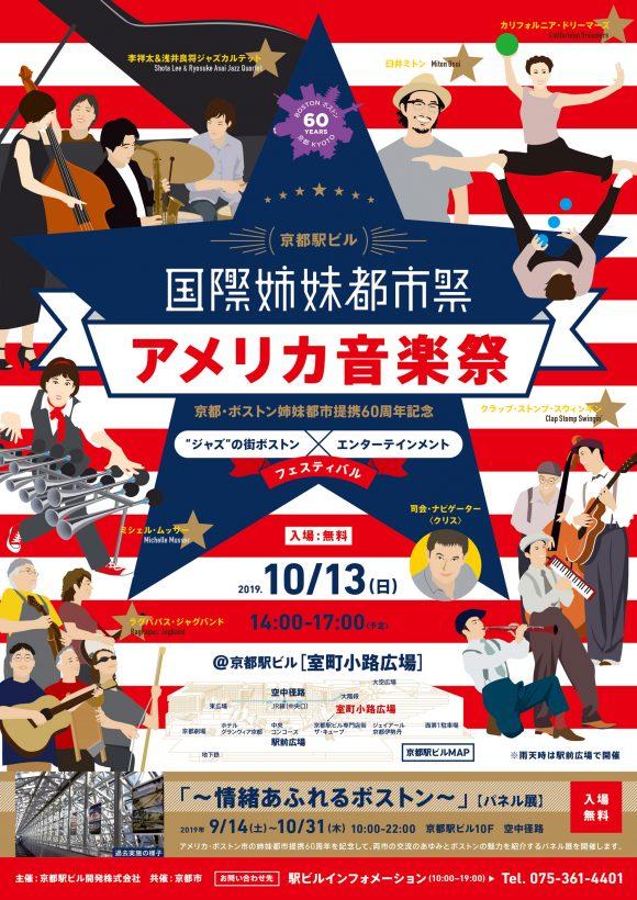 京都・ボストン姉妹都市提携60周年記念〜アメリカ音楽祭〜