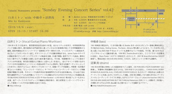 """Sunday Evening Concert Series"" vol.42 臼井ミトン with 中條卓+沼澤尚"