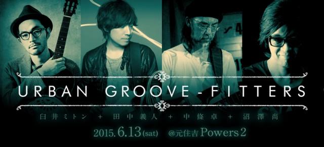 ★URBAN GROOVE-FITTERS〜臼井ミトン+田中義人+中條卓+沼澤尚★