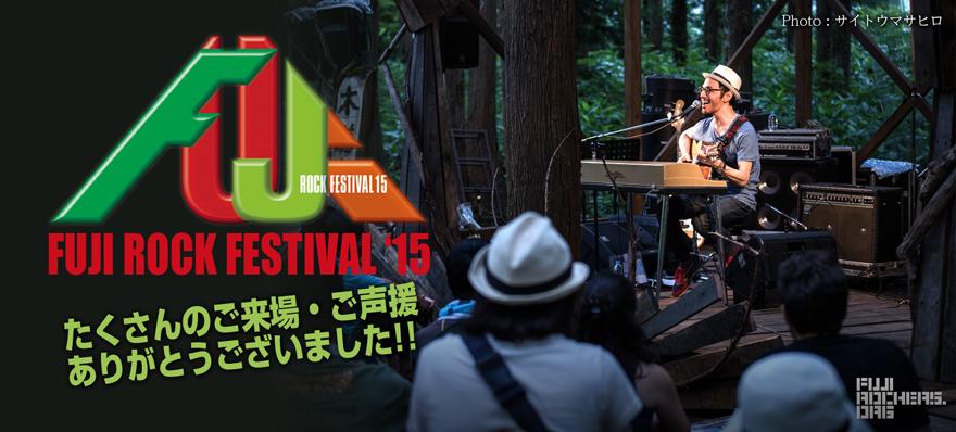フジロックフェスティバル FUJI ROCK FES '15 臼井ミトン