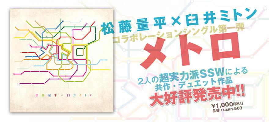 松藤量平×臼井ミトン「メトロ」発売開始!