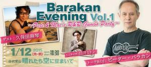 Barakan Evening Vol.1 臼井ミトン