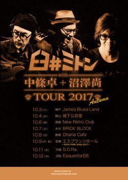 臼井ミトン with 中條卓+沼澤尚 Tour 2017 Autumn