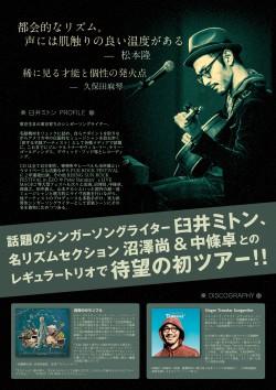 臼井ミトン with 中條卓+沼澤尚 初のツアー!