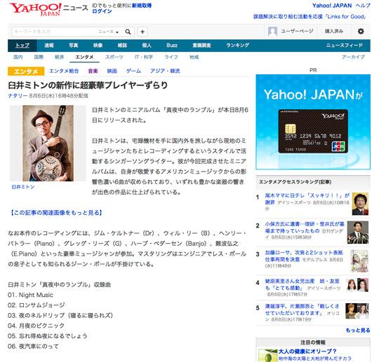 臼井ミトン Yahoo!ニュース掲載